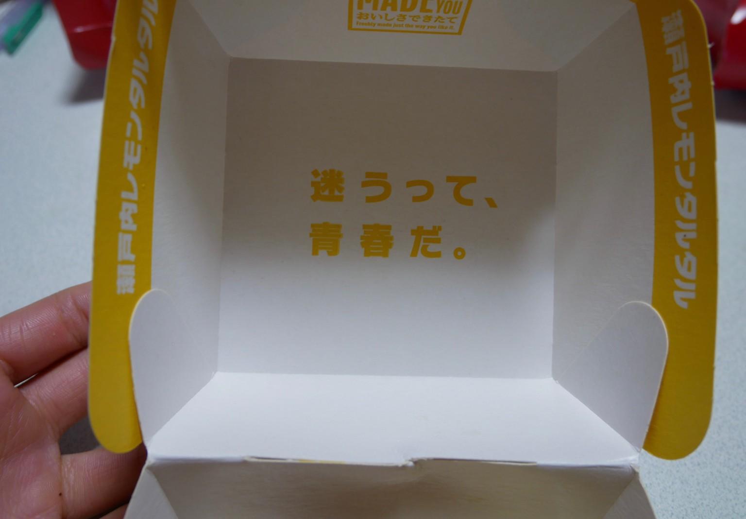 レモン マック 瀬戸内